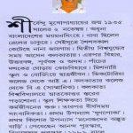 bangaler-america-darshan-by-sirshendu-mukhopadhyay-writer-cover