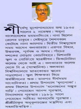 Bangaler America Darshan Writer Cover