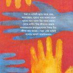 chakra-by-sirshendu-mukhopadhyay-back-cover
