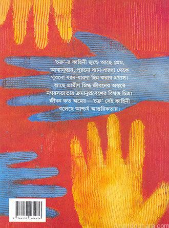 Chakra Back Cover