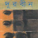 durbin-by-sirshendu-mukhopadhyay-front-cover