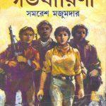 garbhadharini-by-samaresh-majunder-front-cover