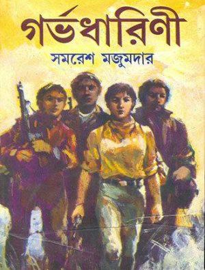 Garbhadharini Front Cover