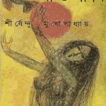 jao-pakhi-by-sirshendu-mukhopadhyay-front-cover