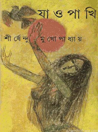 Jao Pakhi Front Cover