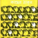 kacher-thakur-by-sirshendu-mukhopadhyay-front-cover