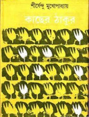 Kacher Thakur Front Cover