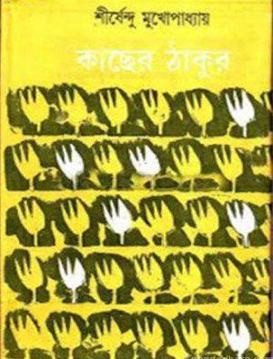 Kacher Thakur Front Cover