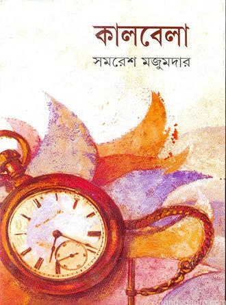 Kalbela Front Cover