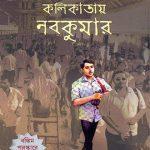kolikatai-nabakumar-by-samaresh-majunder-front-cover