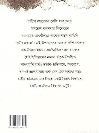 Moushalkaal Back Cover