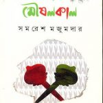 moushalkaal-by-samaresh-majunder-front-cover