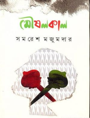 Moushalkaal Front Cover
