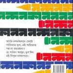nandan-kanan-by-samaresh-majunder-back-cover