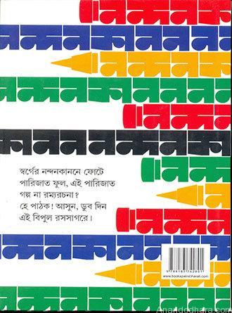 Nandan Kanan Back Cover