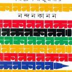 nandan-kanan-by-samaresh-majunder-front-cover