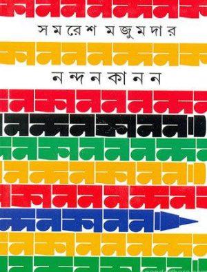 Nandan Kanan Front Cover