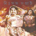 nisanga-samrat-by-sunil-gangopadhyay-front-cover