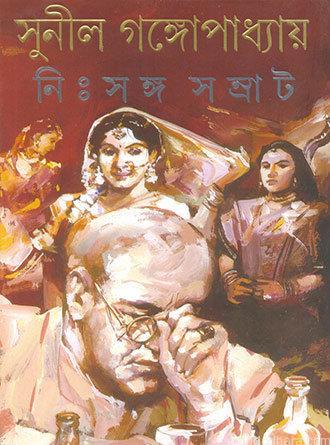 Nisanga Samrat Front Cover