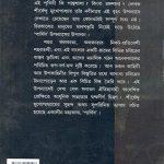 parthib-by-sirshendu-mukhopadhyay-back-cover