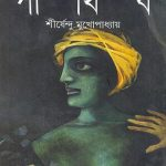 parthib-by-sirshendu-mukhopadhyay-front-cover