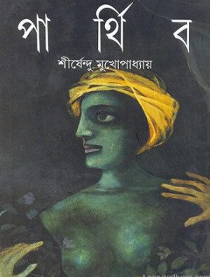 Parthib Front Cover