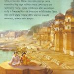 pratham-alo-by-sunil-gangopadhyay-back-cover