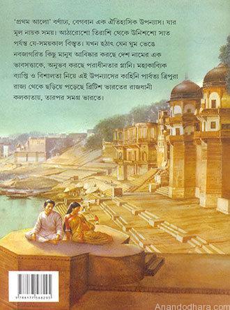 Pratham Alo Akhanda Back Cover