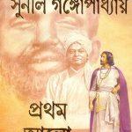 pratham-alo-by-sunil-gangopadhyay-front-cover