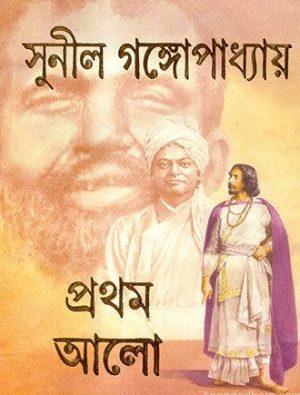 Pratham Alo Akhanda Front Cover