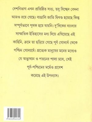 Purba Paschim Akhanda Back Cover