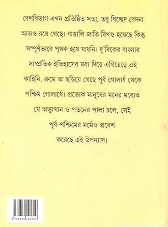 Purba Paschim Akhanda Back Cover