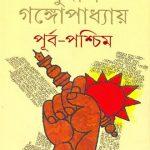 purba-paschim-akhanda-by-sunil-gangopadhyay-front-cover