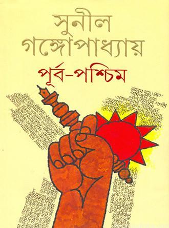 Purba Paschim Akhanda Front Cover