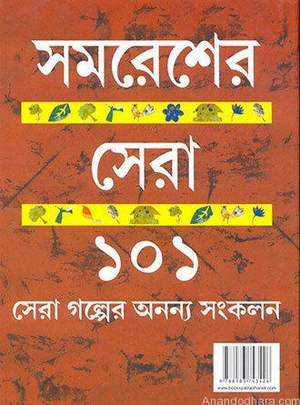 Samaresher Sera 101 Back Cover