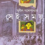 sei-somoy-by-sunil-gangopadhyay-front-cover