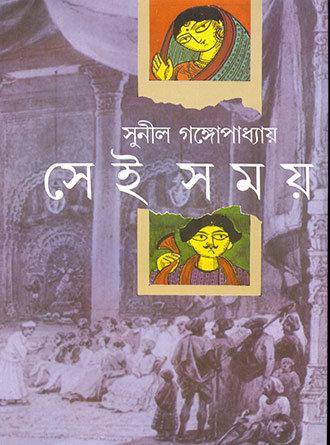 Sei Somoy Akhanda Front Cover