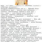 sei-somoy-by-sunil-gangopadhyay-writer-cover