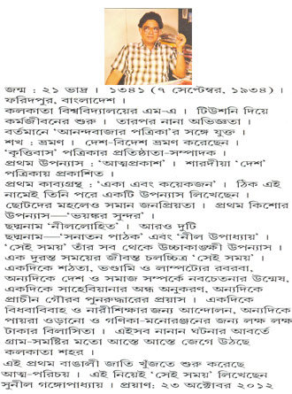 Sei Somoy Akhanda Writer Cover