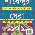 sirshendu-sera-101-by-sirshendu-mukhopadhyay-back-cover