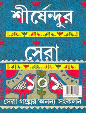 Sirshendu Sera 101 Back Cover