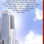 bangaler-america-darshan-by-sirshendu-mukhopadhyay-back-cover
