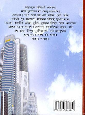 Bangaler America Darshan Back Cover