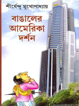 Bangaler America Darshan Front Cover