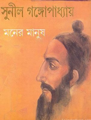 Moner Manush Lalan Fakir Front Cover