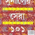 suniler-sera-eksho-ek-by-sunil-gangopadhyay-back-cover