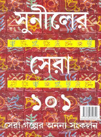 Suniler Sera Eksho Ek Back Cover