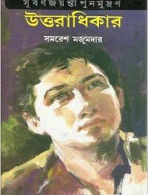 Uttaradhikar Front Cover