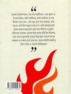 Agniputra Back Cover
