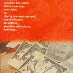 antaranga-charu-majumdar-by-suprakash-roy-back-cover